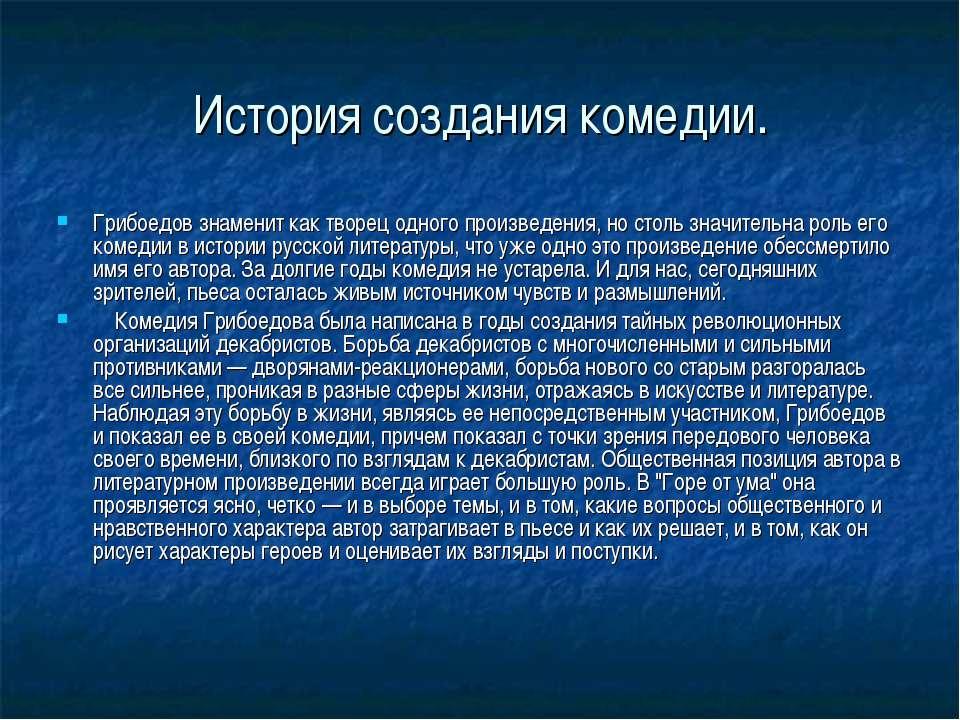 История создания комедии. Грибоедов знаменит как творец одного произведения, ...