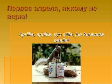 Первое апреля, никому не верю! Aprillia, aprillia, syo sillia, juo kuravetta ...