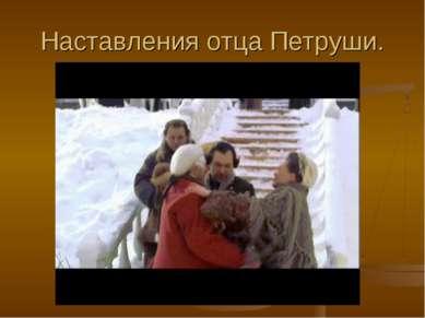 Наставления отца Петруши.