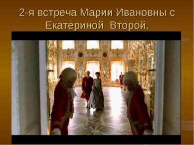 2-я встреча Марии Ивановны с Екатериной Второй.