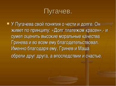 Пугачев. У Пугачева свой понятия о чести и долге. Он живет по принципу: «Долг...
