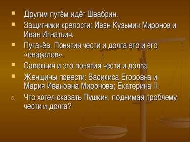 Другим путём идёт Швабрин. Защитники крепости: Иван Кузьмич Миронов и Иван Иг...