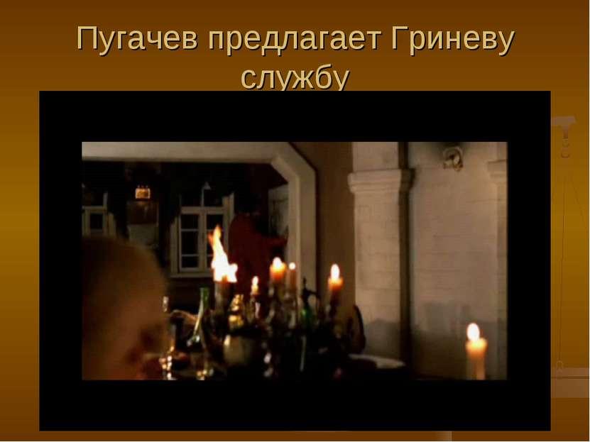 Пугачев предлагает Гриневу службу