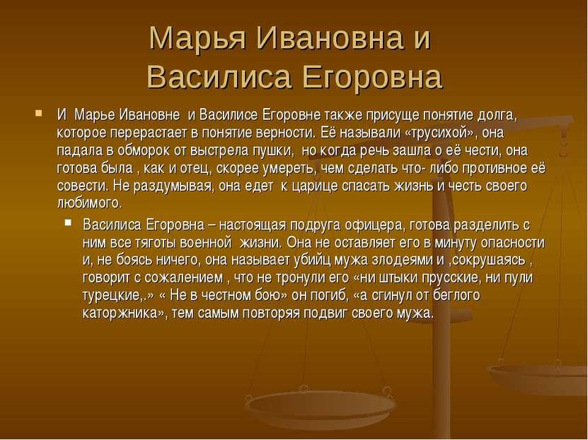 Марья Ивановна и Василиса Егоровна И Марье Ивановне и Василисе Егоровне также...
