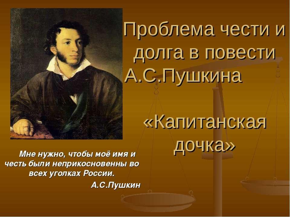 Проблема чести и долга в повести А.С.Пушкина «Капитанская дочка» Мне нужно, ч...