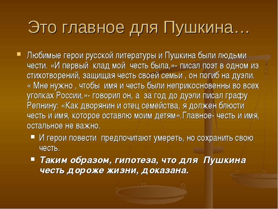 Это главное для Пушкина… Любимые герои русской литературы и Пушкина были людь...