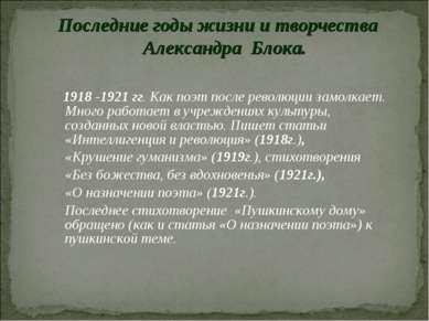 1918 -1921 гг. Как поэт после революции замолкает. Много работает в учреждени...