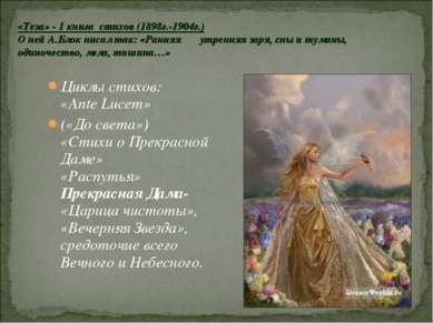 Циклы стихов: «Ante Lucem» («До света») «Стихи о Прекрасной Даме» «Распутья» ...