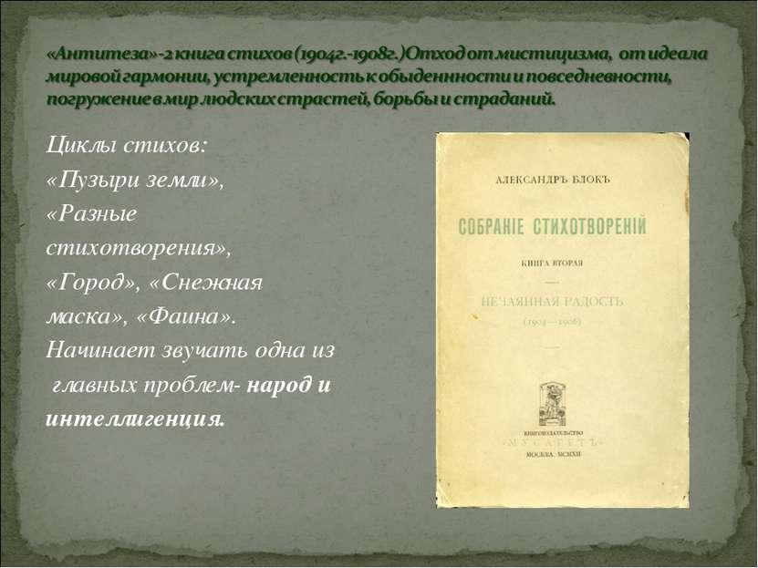 Циклы стихов: «Пузыри земли», «Разные стихотворения», «Город», «Снежная маска...