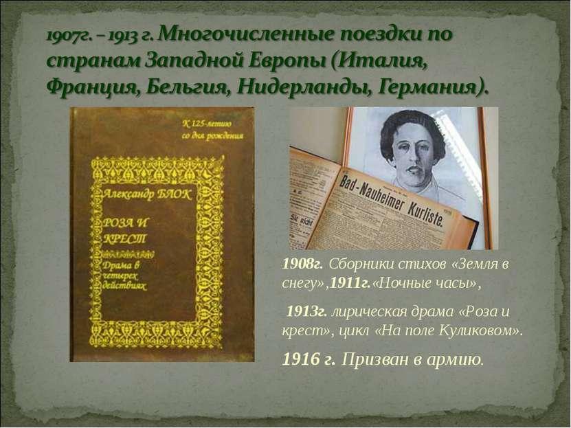 1908г. Сборники стихов «Земля в снегу»,1911г.«Ночные часы», 1913г. лирическая...