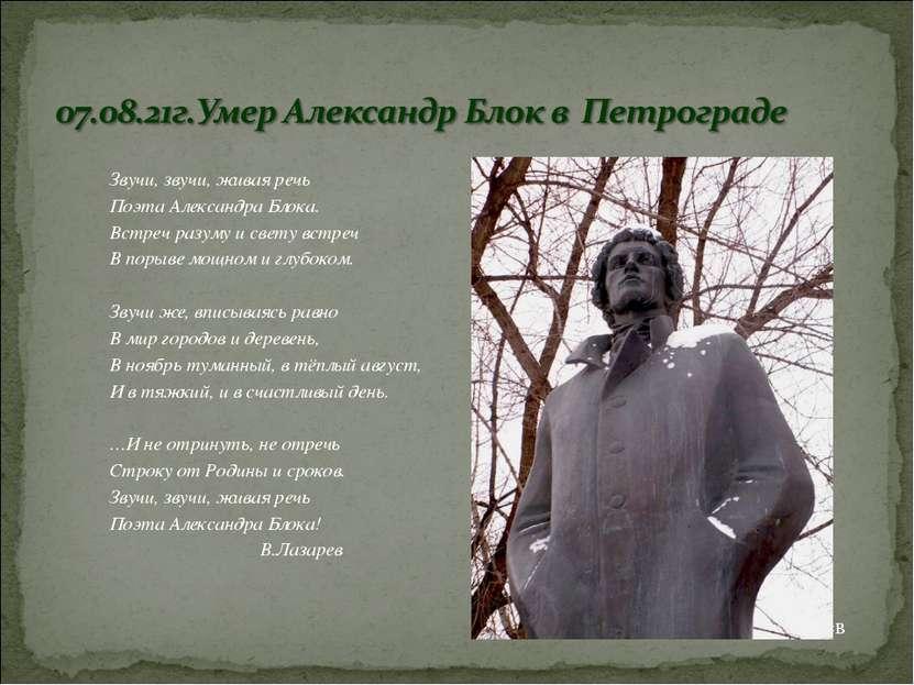 Звучи, звучи, живая речь Поэта Александра Блока. Встреч разуму и свету встреч...