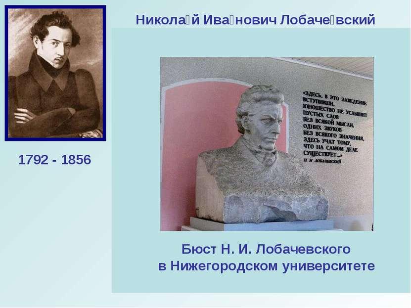Никола й Ива нович Лобаче вский Великий русский математик, создатель геометри...
