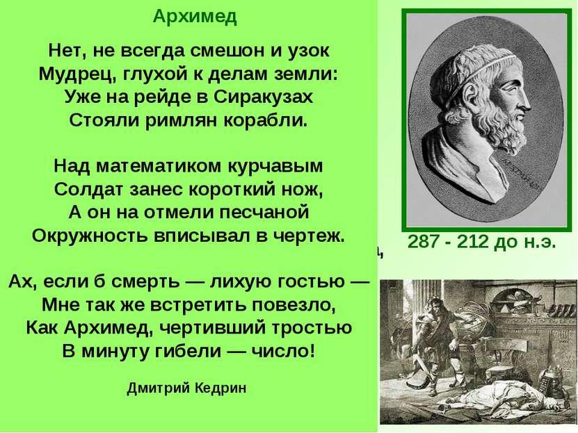 287 - 212 до н.э. Архимед был одержим математикой. Он забывал о пище, соверше...