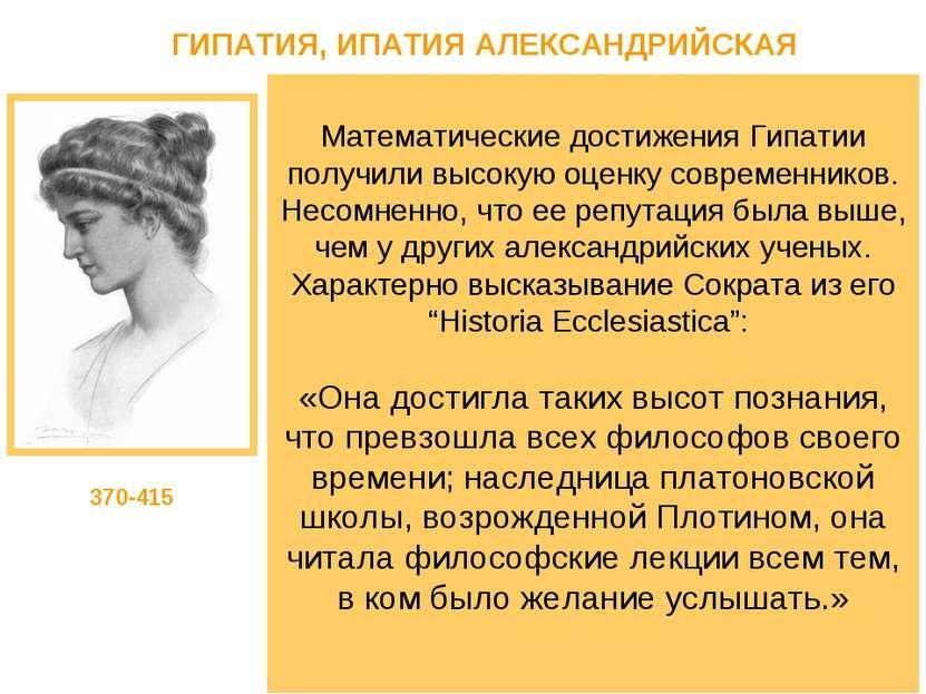 ГИПАТИЯ, ИПАТИЯ АЛЕКСАНДРИЙСКАЯ Гипатия - греческий математик, философ. Руков...