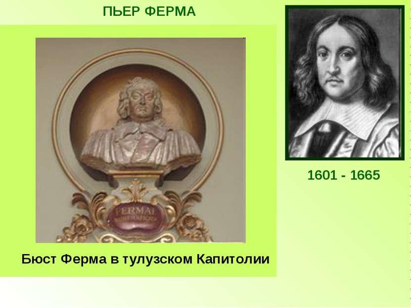 Французский математик, один из создателей аналитической геометрии и дифференц...
