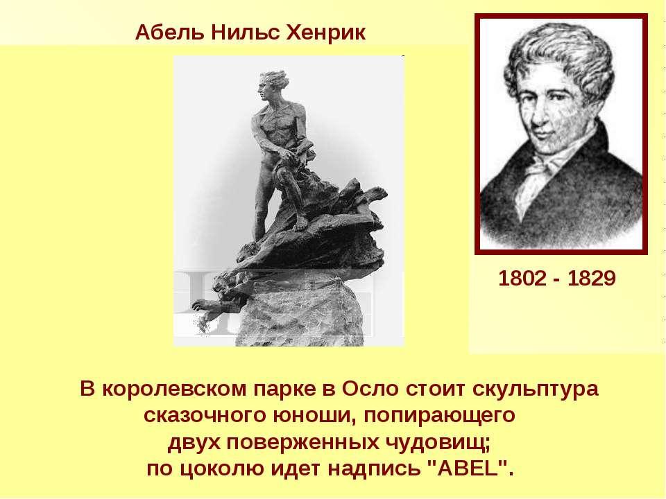 Aбель Нильс Хенрик «Абель оставил математикам столь богатое наследие, что им ...