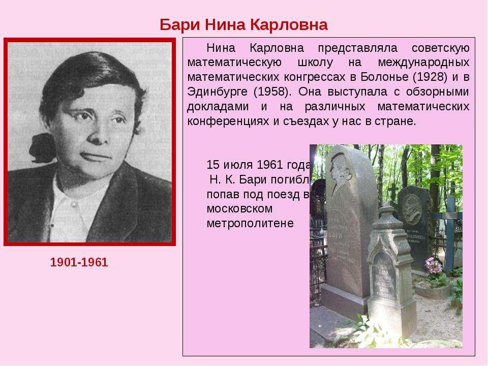 БАРИ Нина Карловна, российский математик, доктор физико-математических наук, ...