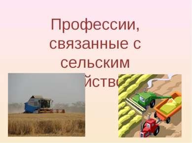 Профессии, связанные с сельским хозяйством.