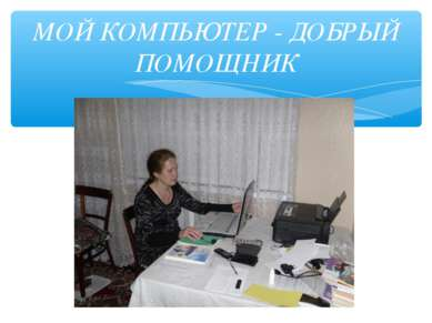 МОЙ КОМПЬЮТЕР - ДОБРЫЙ ПОМОЩНИК
