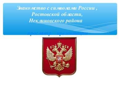 Знакомство с символами России , Ростовской области, Неклиновского района прос...