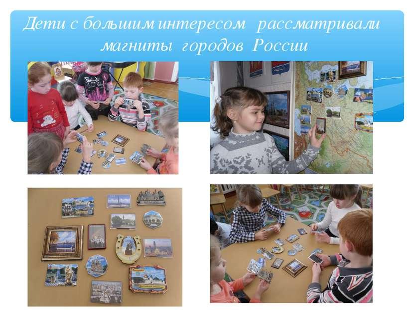 Дети с большим интересом рассматривали магниты городов России