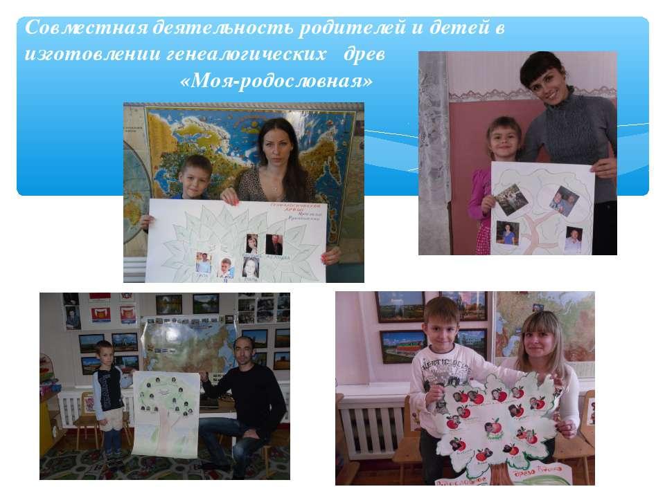 Совместная деятельность родителей и детей в изготовлении генеалогических древ...