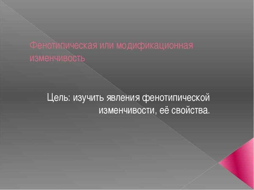 Фенотипическая или модификационная изменчивость Цель: изучить явления фенотип...