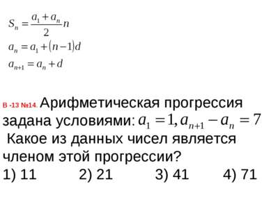 В -13 №14. Арифметическая прогрессия задана условиями: Какое из данных чисел ...