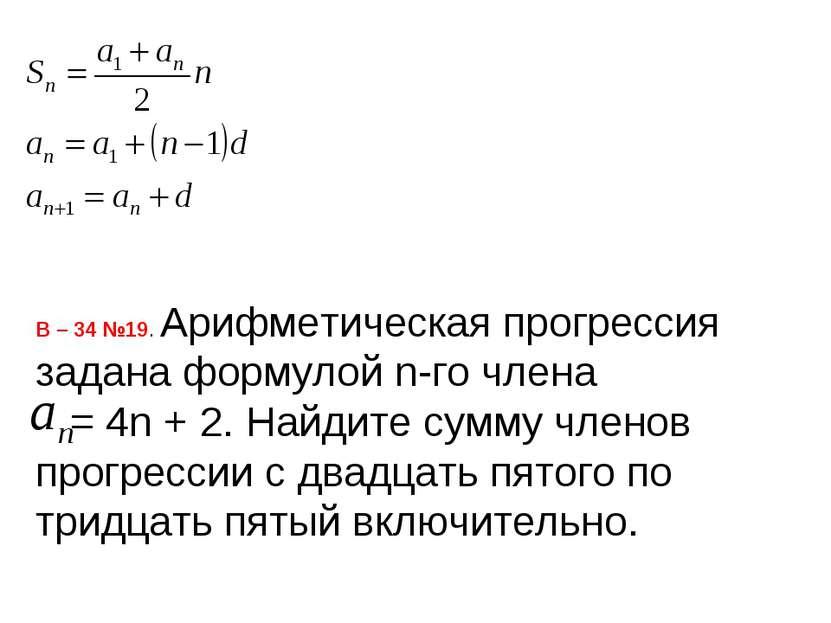 В – 34 №19. Арифметическая прогрессия задана формулой n-го члена = 4n + 2. На...