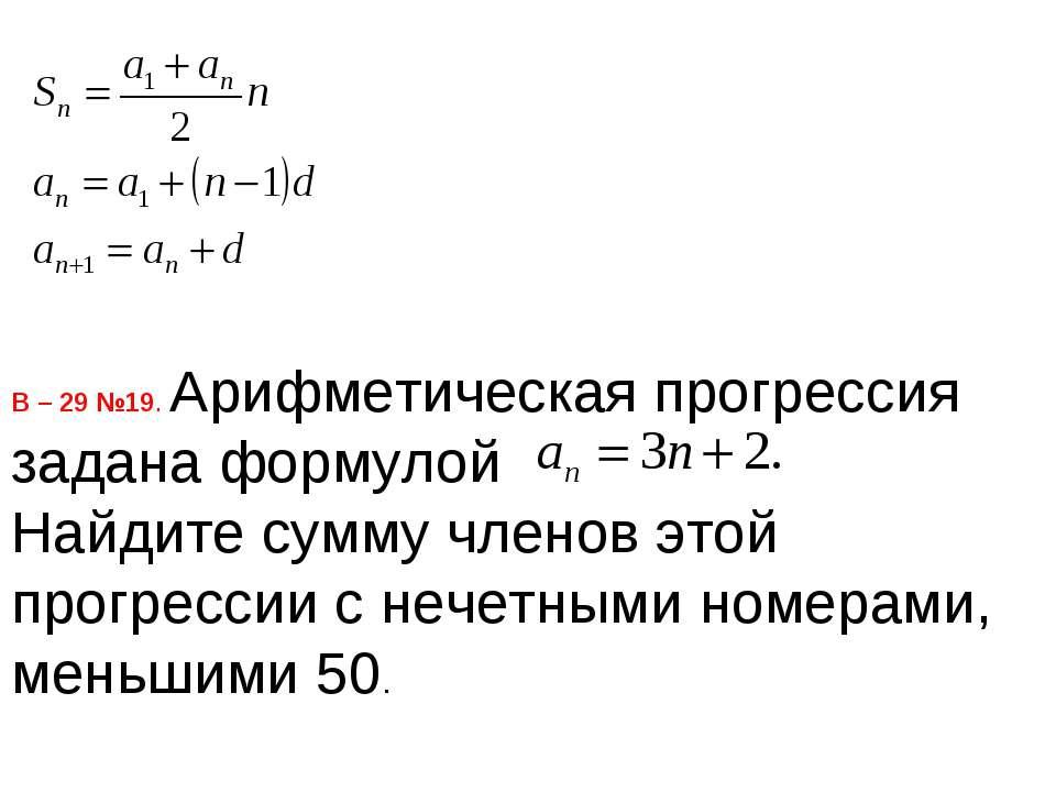 В – 29 №19. Арифметическая прогрессия задана формулой Найдите сумму членов эт...