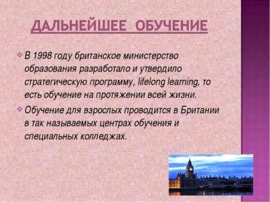 В 1998 году британское министерство образования разработало и утвердило страт...