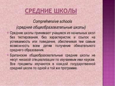 Сomprehensive schools (средние общеобразовательные школы) Средние школы прини...