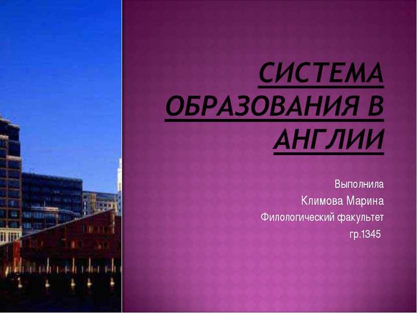 Выполнила Климова Марина Филологический факультет гр.1345