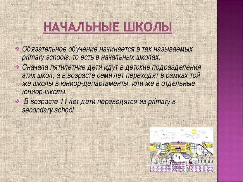 Обязательное обучение начинается в так называемых primary schools, то есть в ...
