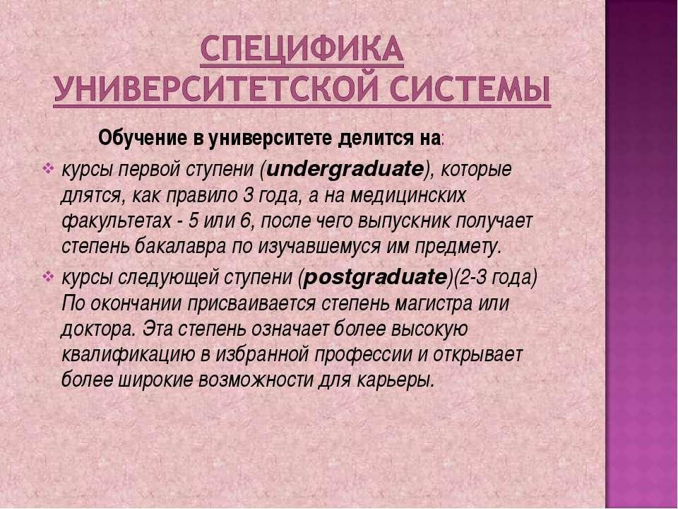 Обучение в университете делится на: курсы первой ступени (undergraduate), кот...