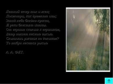 Летний вечер тих и ясен; Посмотри, как дремлют ивы; Запад неба бледно-красен,...