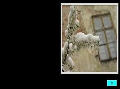 Уходи, зима седая! Уж красавицы Весны Колесница золотая Мчится с горней вышин...