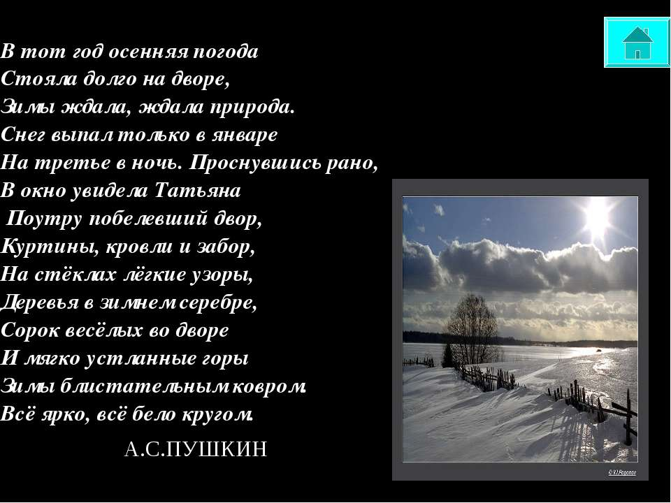 В тот год осенняя погода Стояла долго на дворе, Зимы ждала, ждала природа. Сн...