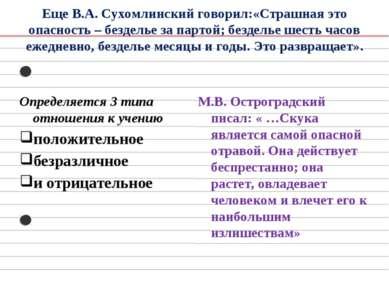 Еще В.А. Сухомлинский говорил:«Страшная это опасность – безделье за партой; б...