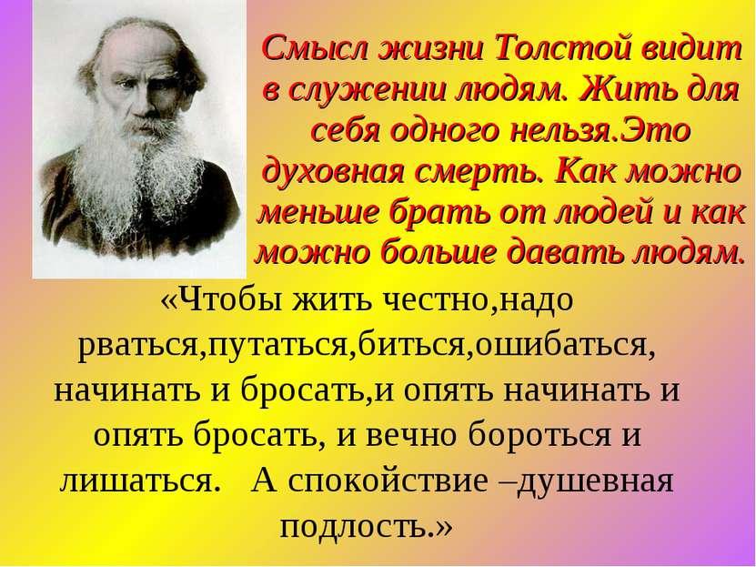 Смысл жизни Толстой видит в служении людям. Жить для себя одного нельзя.Это д...