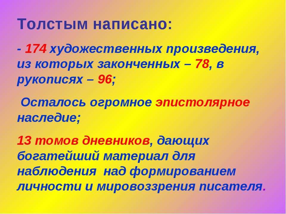 Толстым написано: - 174 художественных произведения, из которых законченных –...