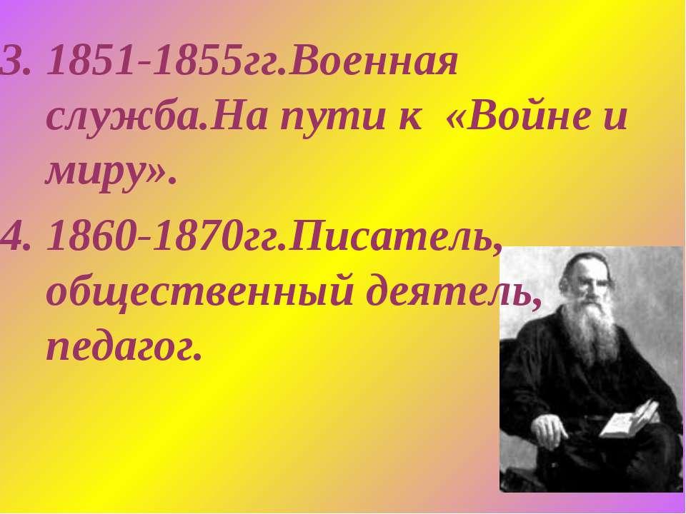 1851-1855гг.Военная служба.На пути к «Войне и миру». 1860-1870гг.Писатель, об...