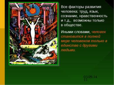Все факторы развития человека: труд, язык, сознание, нравственность и т.д., в...