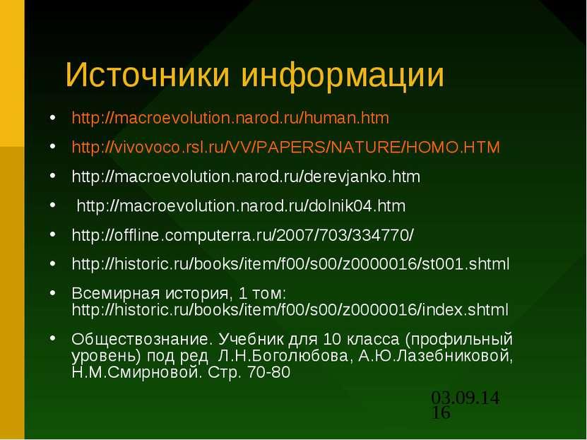 Источники информации http://macroevolution.narod.ru/human.htm http://vivovoco...