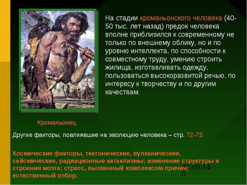 Кроманьонец На стадии кроманьонского человека (40-50 тыс. лет назад) предок ч...