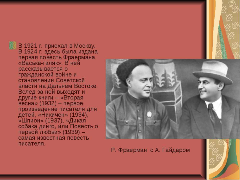 В 1921 г. приехал в Москву. В 1924 г. здесь была издана первая повесть Фраерм...