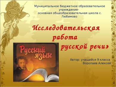 Исследовательская работа «Чистота русской речи» Муниципальное бюджетное образ...