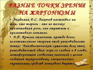 РАЗНЫЕ ТОЧКИ ЗРЕНИЯ НА ЖАРГОНИЗМЫ Академик Д.С. Лихачев настаивал на том, что...