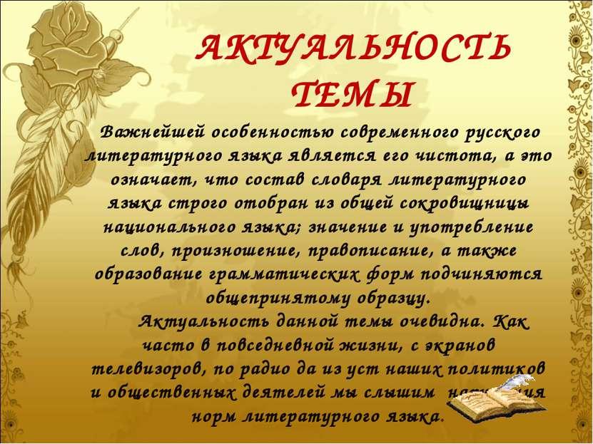 АКТУАЛЬНОСТЬ ТЕМЫ Важнейшей особенностью современного русского литературного ...