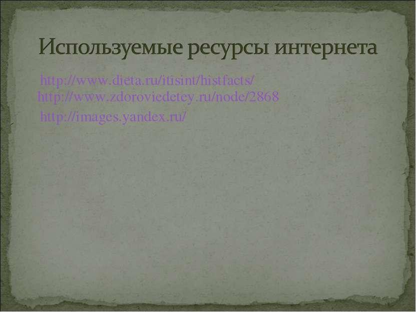 http://www.dieta.ru/itisint/histfacts/ http://www.zdoroviedetey.ru/node/2868 ...